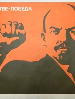 «В единстве — победа» художник Д.Полуй 60х90 тираж 350 000 «Советский художник» 1969
