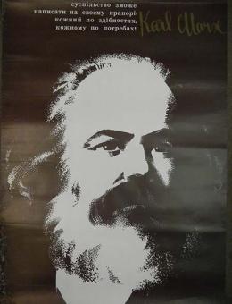 «Карл Маркс» художник Е.Саренко 90х60 тираж 40 000 Киев 1976 год