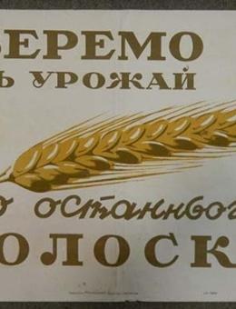 «Зберемо весь урожай! До жодного колоска!» худ Н. Чухманенко 38х60 тираж 30 000 Львов 1948г