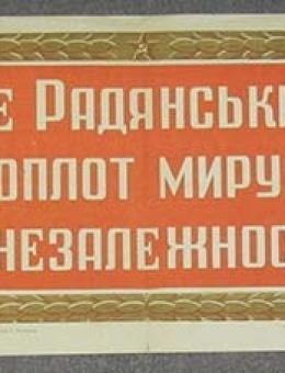 «Пусть живет Советский Союз…» художник Е.Сапожников 30х85  тираж 75 000 Одесса 1948г