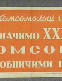 «Комсомольцы и молодежь!….» художник Е.Сапожников 30х85  тираж 50 000 Одесса 1947г