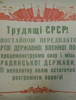 «Трудящиеся СРСР ! ….» 30х44 тираж 17 000 Харьков «Мистецтво» 1945 год