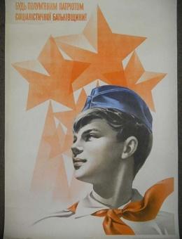 «Будь пламенным патриотом… !» художник К.Кудряшова 90х60 Киев Политиздат 1985