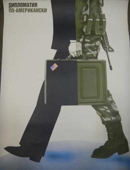 «Дипломатия по-американски» художник Б.Янин 65х49 тираж 25 000 Москва 1985