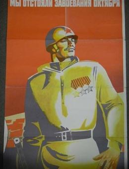 «Мы отстояли завоевания октября» 110х70 Издательство»Плакат» Москва 1977год
