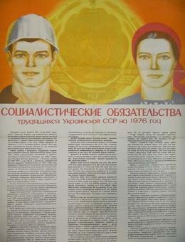 «Социалистические обязательства» художник А.Шульган 100х70 тираж 30 000 Киев 1976г