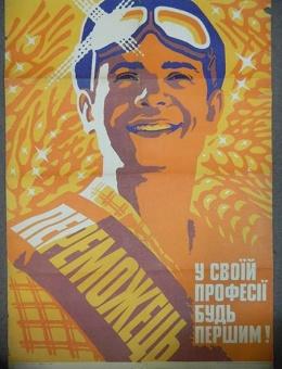 «В своей профессии будь первым!» художник В.Бахин 100х70 тираж 70 000 Киев 1980г