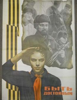 «Быть достойным» художник В.Корецкий 90х60 тираж 240 000 Москва 1968 год