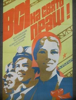 «Все на праздник труда! Всесоюзный лен. ком. субботник» художник О.Шульган 90х60 тираж 70 000 Киев 1983г