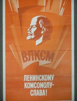 «ВЛКСМ Ленинскому комсомолу слава!» художник В.Бельтюков 90х60 тираж 100 000 Москва 1974