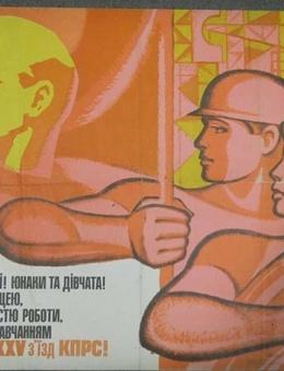 «Комсомольцы! Юноши и девушки! ….» художник М.Фомичов 60х80 тираж 35 000 «Молодь»1975