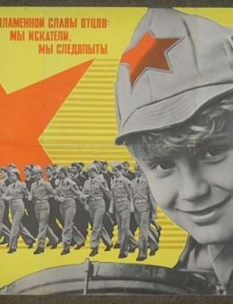 «Мы наследники пламенной славы отцов, мы искатели, мы следопыты» художник А.Рудкович 60х90 «Плакат»1976г
