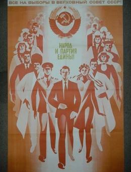 «Народ и партия едины!» художник В.Островский 90х60 ИЗОГИЗ 1974год