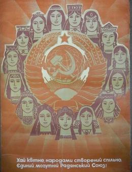 «Да здравствует созданный волей народной единый могучий…» худ.Саренко 100х70 Киев 1973г