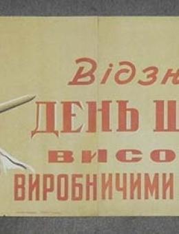«Отметим день шахтера высокими показателями!» художник Чухманенко 110х42 тир.10 000 «Мистецтво»1948год.