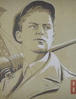 «Отметим день шахтера высокими показателями!» художник Чухманенко 110х42 тир.10 000 «Мистецтво»1948год