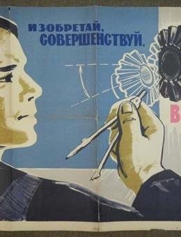 «Изобретай, совершенствуй, внедряй!» художник Р.Сурьянинов 58х80 тираж 100 000 Москва 1966год