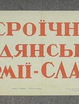«Героической советской армии — слава!» художник Е.Болдырева 28х80 тираж 30 000 Одесса 1946год