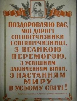 «Поздравление Сталина с победой» художник М.Брязкун 57х40 тираж 20 000 «Мистецтво» 1945год
