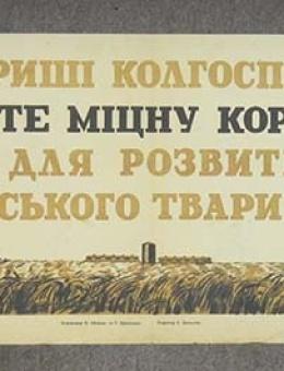 «Товарищи колхозники ! Создавайте…» худ. Н.Ейсмонт и С.Кравченко 30х80 тираж 30 000 Одесса 1948год