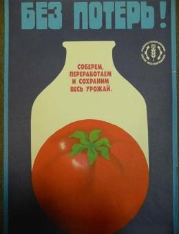 «Без потерь!» художник В.Арсеенков 49х33 тираж 35 000 «Коммунар» 1983г