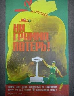 «Ни грамма потерь!» художник Ю.Ерофеев 53х33 тираж 55 000 «Плакат» 1979г
