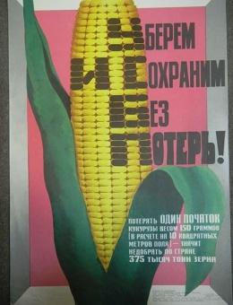 «Уберем и сохраним без потерь» художник В.Арсеенков 48х33  тираж 35 000 Москва 1980г