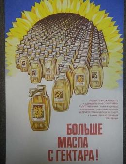 «Больше масла с гектара!» художник В.Ермаков 43х27 «Плакат» 1980г