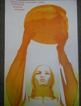 «Сколько труда в обычном хлебе…» художник А.Кожухов 43х28 Политиздат 1978г