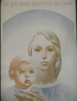 «Не для войны растим мы сыновей» художник К.Кудряшова 90х60 тираж 62 000 Киев политиздат 1978