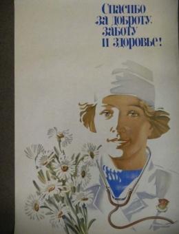«Спасибо за доброту, заботу и здоровье!» художник С.Шахунов 90х60 тираж 16 000 Киев политиздат 1985