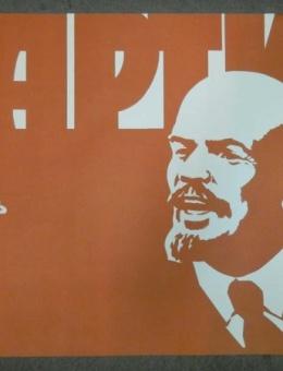 «ПАРТИЯ ум, честь и совесть нашей эпохи!» художник Н.Бабин 65х97 тираж 85000 Москва1987