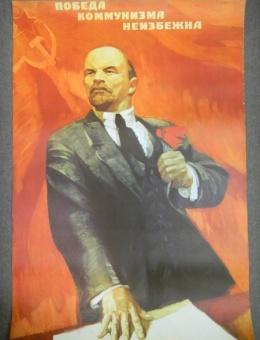 «Победа коммунизма неизбежна!» 100х70 Москва1984