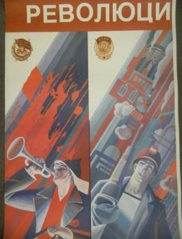 «Революционный держите шаг!» художник Д.Иконников-Ципулин 100х70 (1)
