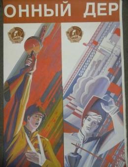 «Революционный держите шаг!» художник Д.Иконников-Ципулин 100х70 (2)