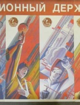 «Революционный держите шаг!» художник Д.Иконников-Ципулин 100х70 триптих 210х70 тираж 75 000 «Коммунар»1987