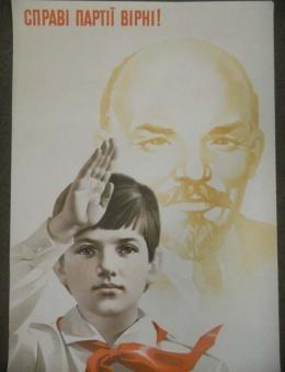 «Делу партии  верны! » художник К.Кудряшова 90х60 тираж 57 000 Киев Политиздат 1986