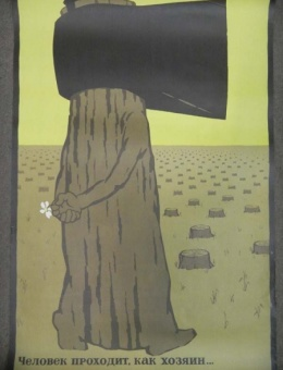 «Человек проходит как хозяин…» художник Е.Кудряшов 90 х70 тираж 39 000 Киев Политиздат 1988
