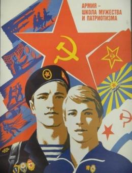 «Армия — школа мужества и патриотизма!» художник Н.Байраков 70х50 тираж 75 000 Плакат1985