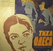 плакат дзюбан