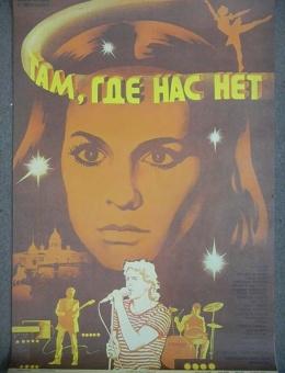 Рекламный плакат фильма «Там, где нас нет» художник А.Горбов 90х60 «Рекламфильм»1986г