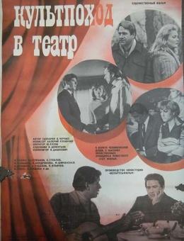 Рекламный плакат фильма «Культпоход в театр» художник Н.Каменская 55х40 «Рекламфильм» 1983г