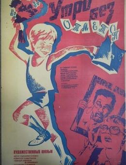 Рекламный плакат кинокомедии «Утро без отметок» художник С.Карагюлян 60х40  «Рекламфильм»1984г