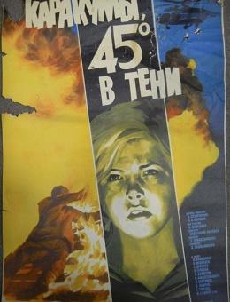 Рекламный плакат фильма «Каракумы 45 градусов в тени» худ Б.Фоломкин 65х40 «Рекламфильм» 1983г