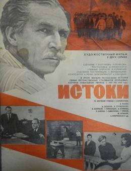 Рекламный плакат фильма «Истоки» художник А.Улымов 60х40 «Рекламфильм» 1974г