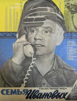 Рекламный плакат фильма «Семья Ивановых» 40х60 тираж 30 000 «Рекламфильм» 1975г