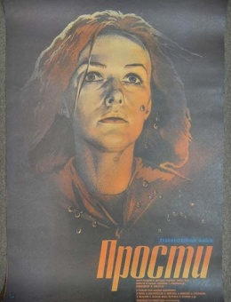 Рекламный плакат фильма «Прости» художник Н.Ермолова 80х50 «Рекламфильм»1986г