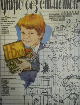 Рекламный плакат кинокомедии «Утро без отметок» художник К.Борисов 65х45  «Рекламфильм»1983г