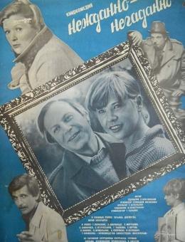Рекламный плакат кинокомедии «Нежданно-негаданно» художник В.Рукавишников 60х40 «Рекламфильм» 1983г
