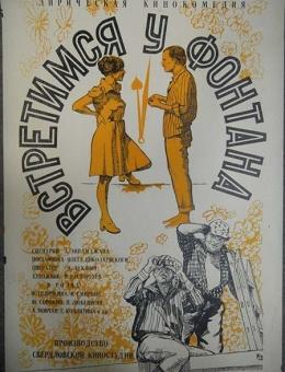 Рекламный плакат кинокомедии  «Встретимся у фонтана» художник Д.Фюргант 60х40 «Рекламфильм» 1977г